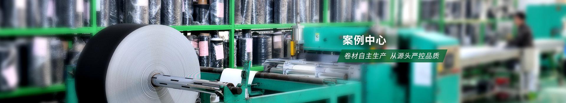 浙江米欧产销研一体 卷材自主生产   从源头严控品质