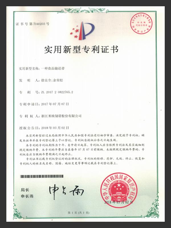 食品输送带专利证书