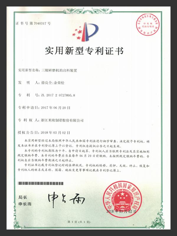 三辊研磨机出料装置专利证书