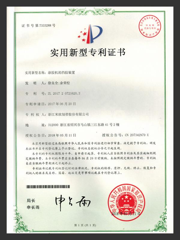 米欧涂胶机的挡胶装置专利证书