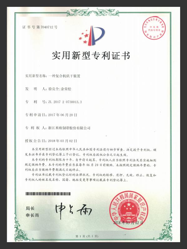 米欧复合机烘干装置专利证书