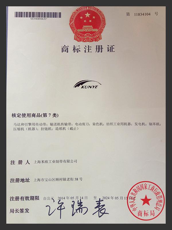 米欧商标注册证