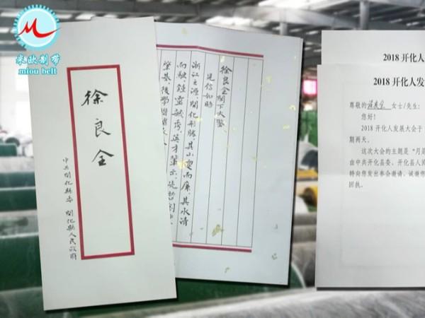 浙江米欧董事长徐良全先生受邀参与2018开化人发展大会