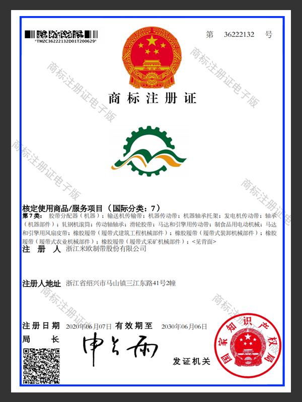 米欧图形商标证书