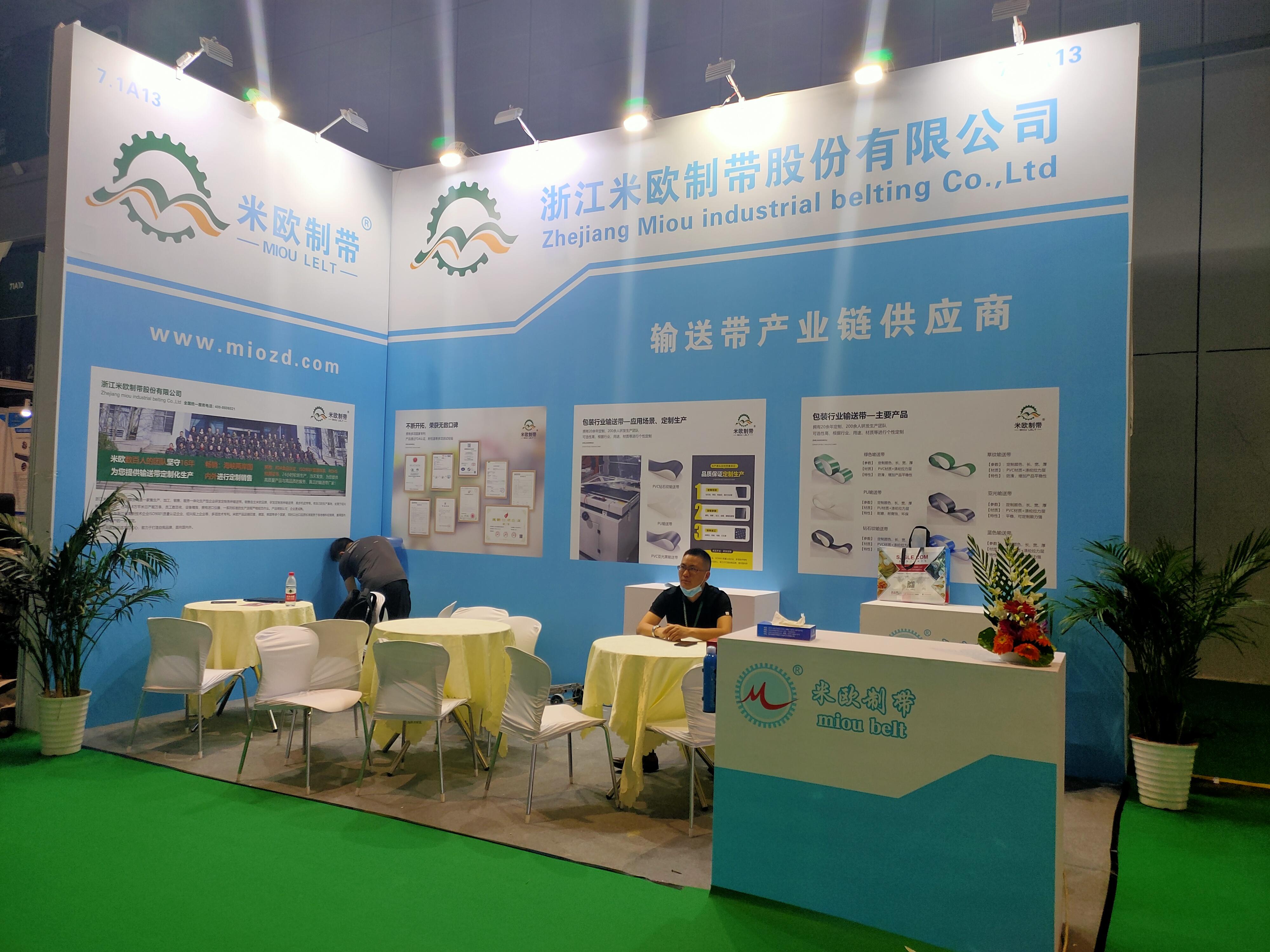 上海国际加工包装展览会——米欧制带期待与您的相遇
